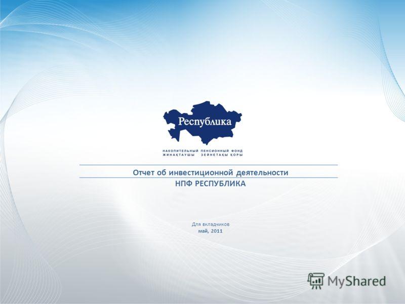 Отчет об инвестиционной деятельности НПФ РЕСПУБЛИКА Для вкладчиков май, 2011