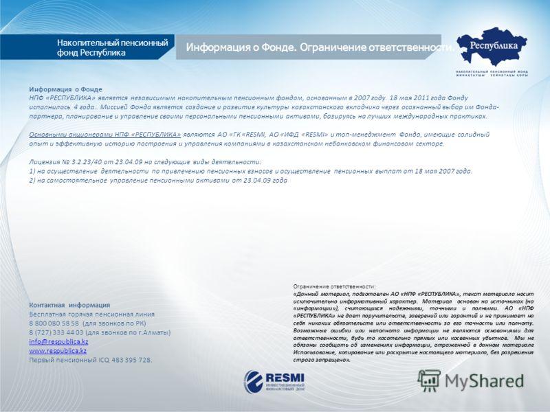 Накопительный пенсионный фонд Республика Информация о Фонде. Ограничение ответственности. Информация о Фонде НПФ «РЕСПУБЛИКА» является независимым накопительным пенсионным фондом, основанным в 2007 году. 18 мая 2011 года Фонду исполнилось 4 года.. Ми