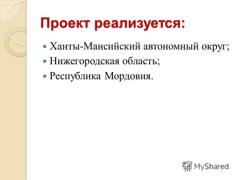 Проект реализуется: Ханты-Мансийский автономный округ; Нижегородская область; Республика Мордовия.