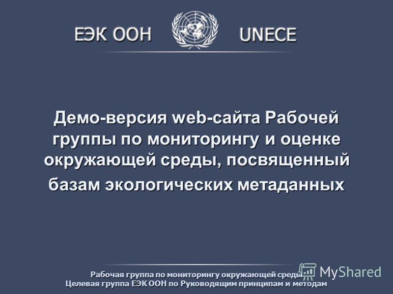 Рабочая группа по мониторингу окружающей среды Целевая группа ЕЭК ООН по Руководящим принципам и методам Демо-версия web-сайта Рабочей группы по мониторингу и оценке окружающей среды, посвященный базам экологических метаданных