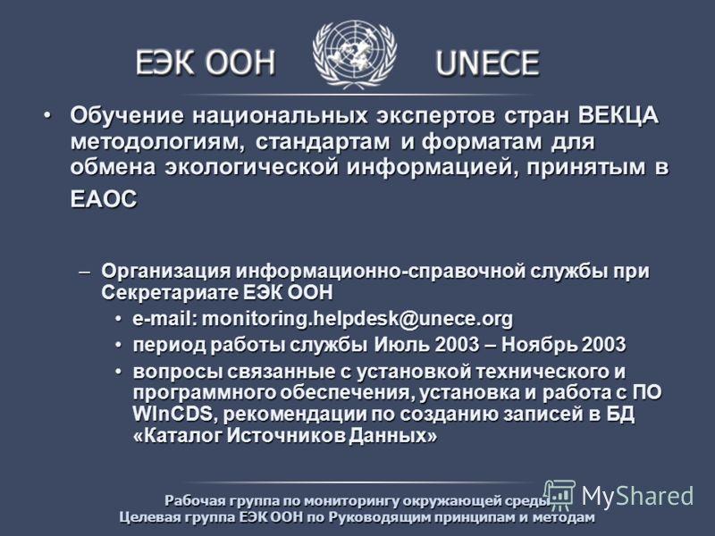 Рабочая группа по мониторингу окружающей среды Целевая группа ЕЭК ООН по Руководящим принципам и методам Обучение национальных экспертов стран ВЕКЦА методологиям, стандартам и форматам для обмена экологической информацией, принятым в ЕАОСОбучение нац