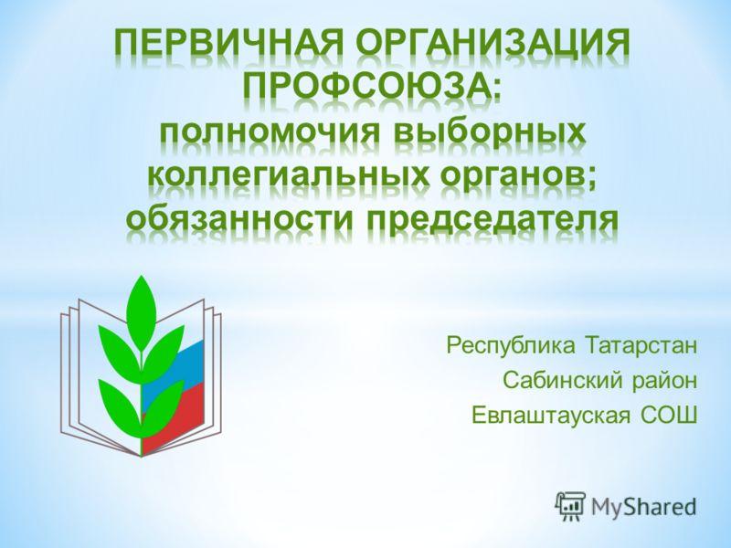 Республика Татарстан Сабинский район Евлаштауская СОШ