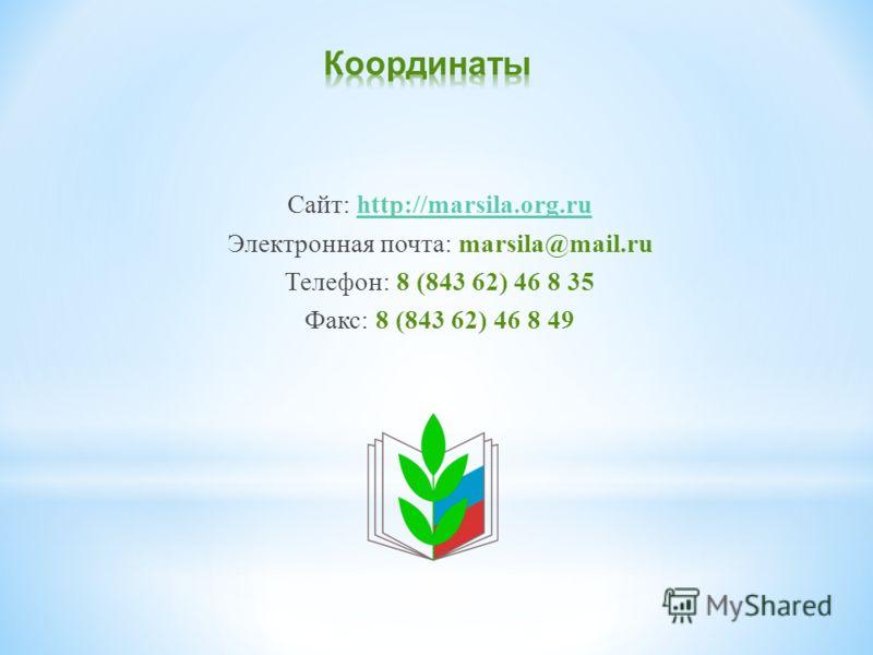 Сайт: http://marsila.org.ruhttp://marsila.org.ru Электронная почта: marsila@mail.ru Телефон: 8 (843 62) 46 8 35 Факс: 8 (843 62) 46 8 49
