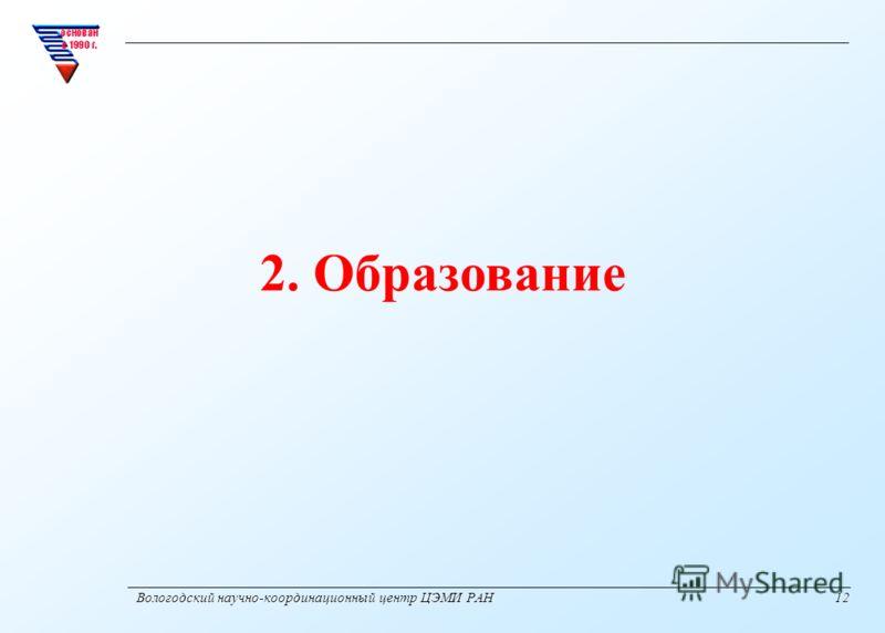 Вологодский научно-координационный центр ЦЭМИ РАН 12 2. Образование