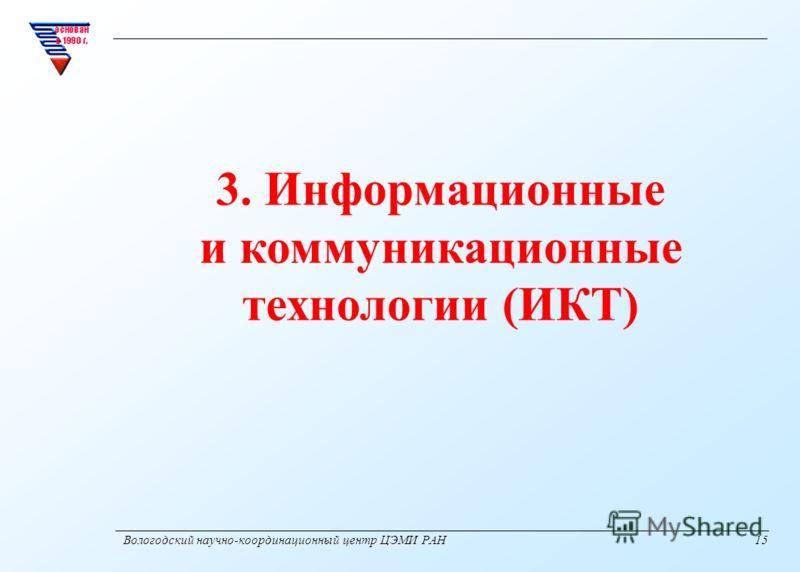 Вологодский научно-координационный центр ЦЭМИ РАН 15 3. Информационные и коммуникационные технологии (ИКТ)