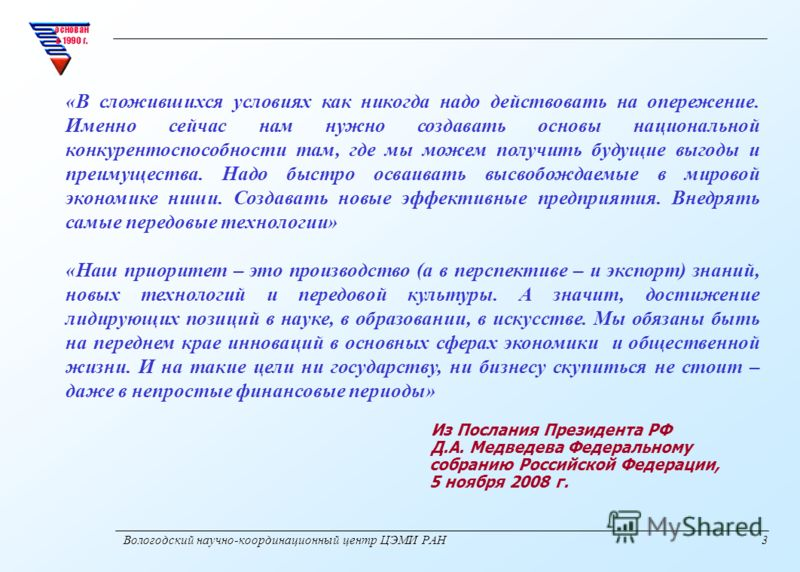 Вологодский научно-координационный центр ЦЭМИ РАН 3 «В сложившихся условиях как никогда надо действовать на опережение. Именно сейчас нам нужно создавать основы национальной конкурентоспособности там, где мы можем получить будущие выгоды и преимущест