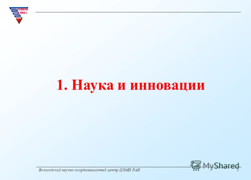 Вологодский научно-координационный центр ЦЭМИ РАН 5 1. Наука и инновации