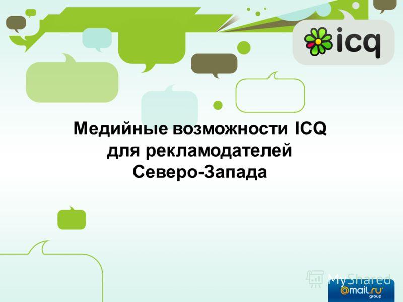 Медийные возможности ICQ для рекламодателей Северо-Запада