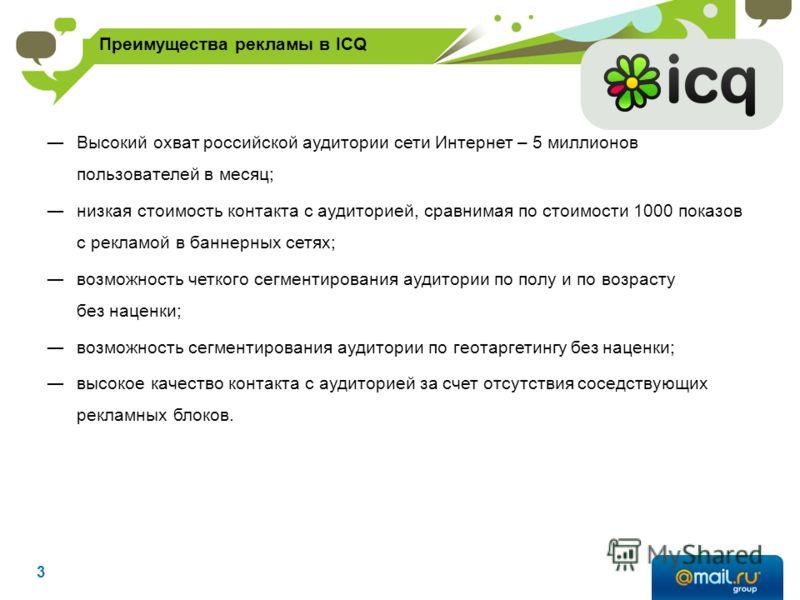 Высокий охват российской аудитории сети Интернет – 5 миллионов пользователей в месяц; низкая стоимость контакта с аудиторией, сравнимая по стоимости 1000 показов с рекламой в баннерных сетях; возможность четкого сегментирования аудитории по полу и по