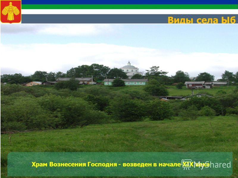 Виды села Ыб Храм Вознесения Господня - возведен в начале XIX века