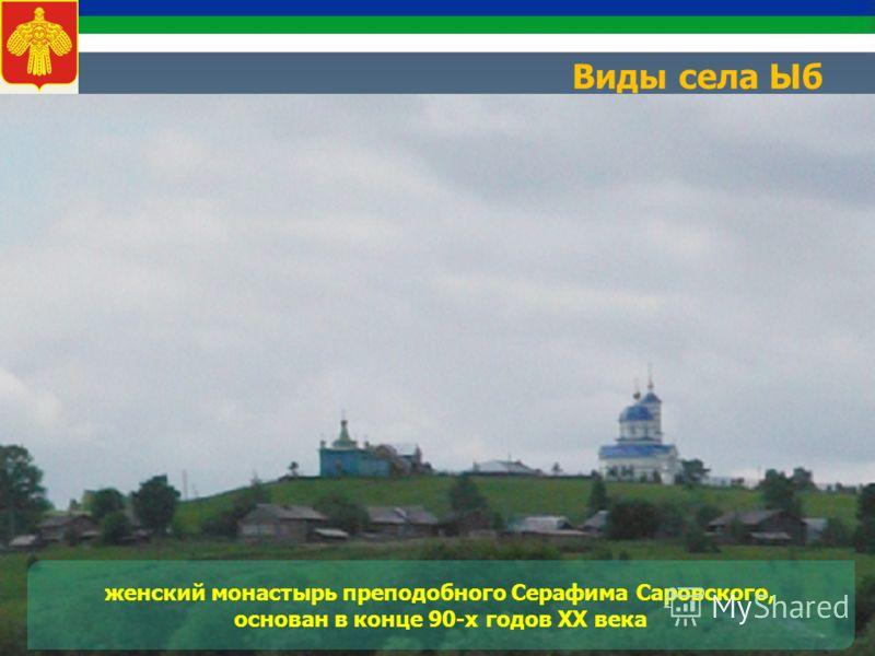 Виды села Ыб женский монастырь преподобного Серафима Саровского, основан в конце 90-х годов ХХ века