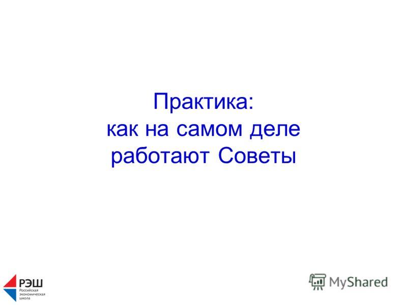 Практика: как на самом деле работают Советы