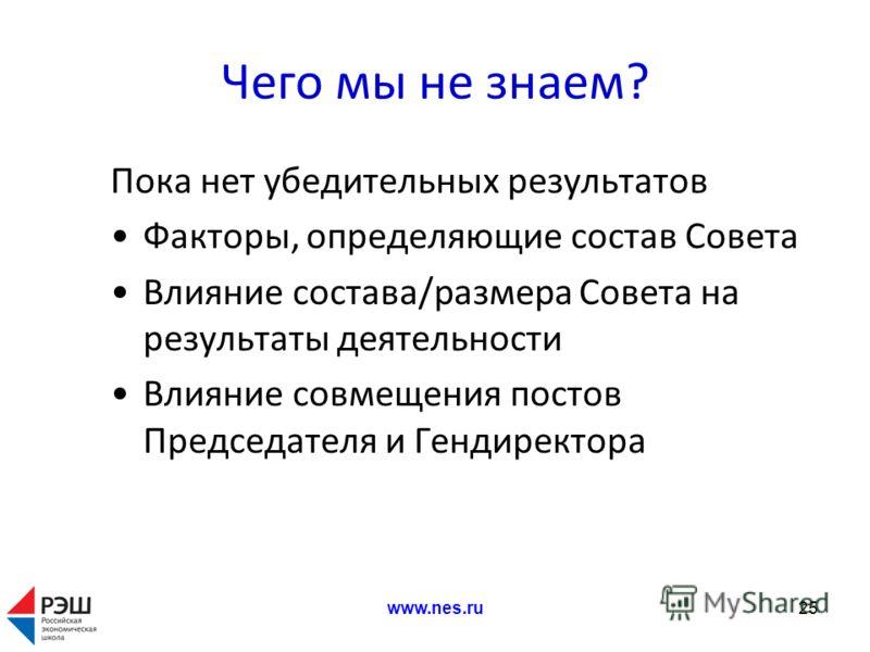 Чего мы не знаем? Пока нет убедительных результатов Факторы, определяющие состав Совета Влияние состава/размера Совета на результаты деятельности Влияние совмещения постов Председателя и Гендиректора www.nes.ru25