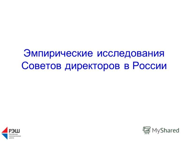 Эмпирические исследования Советов директоров в России
