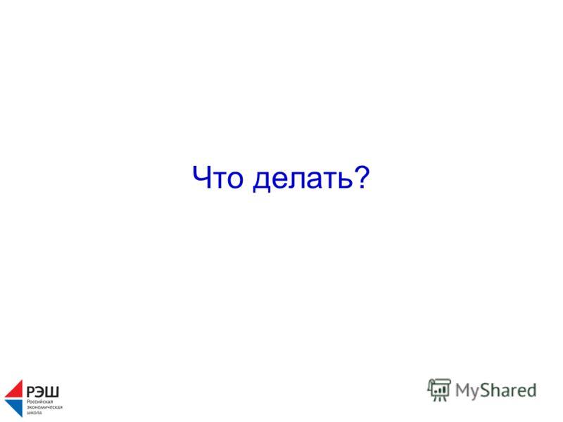 Что делать?