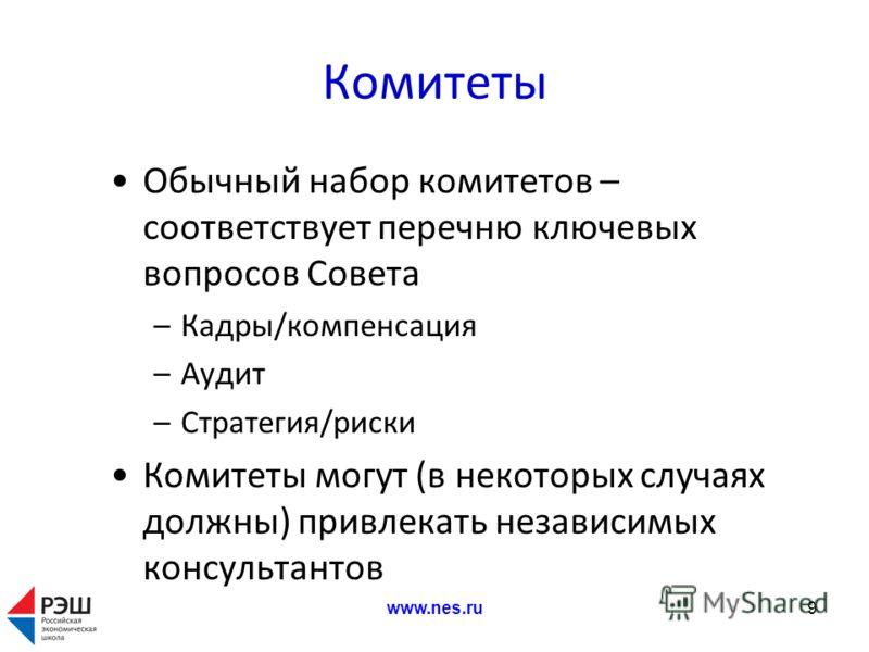 Комитеты Обычный набор комитетов – соответствует перечню ключевых вопросов Совета –Кадры/компенсация –Аудит –Стратегия/риски Комитеты могут (в некоторых случаях должны) привлекать независимых консультантов www.nes.ru9