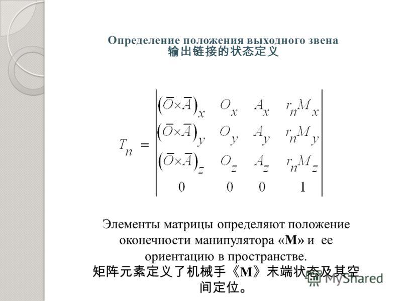 Определение положения выходного звена Элементы матрицы определяют положение оконечности манипулятора «M» и ее ориентацию в пространстве. M