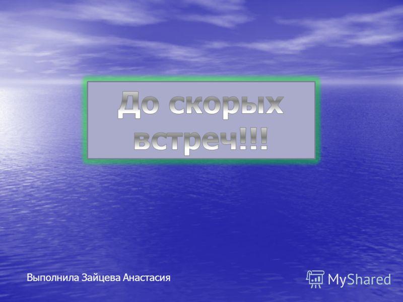 Выполнила Зайцева Анастасия