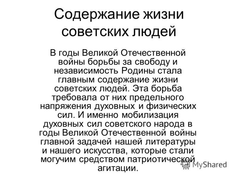 Содержание жизни советских людей В годы Великой Отечественной войны борьбы за свободу и независимость Родины стала главным содержание жизни советских людей. Эта борьба требовала от них предельного напряжения духовных и физических сил. И именно мобили