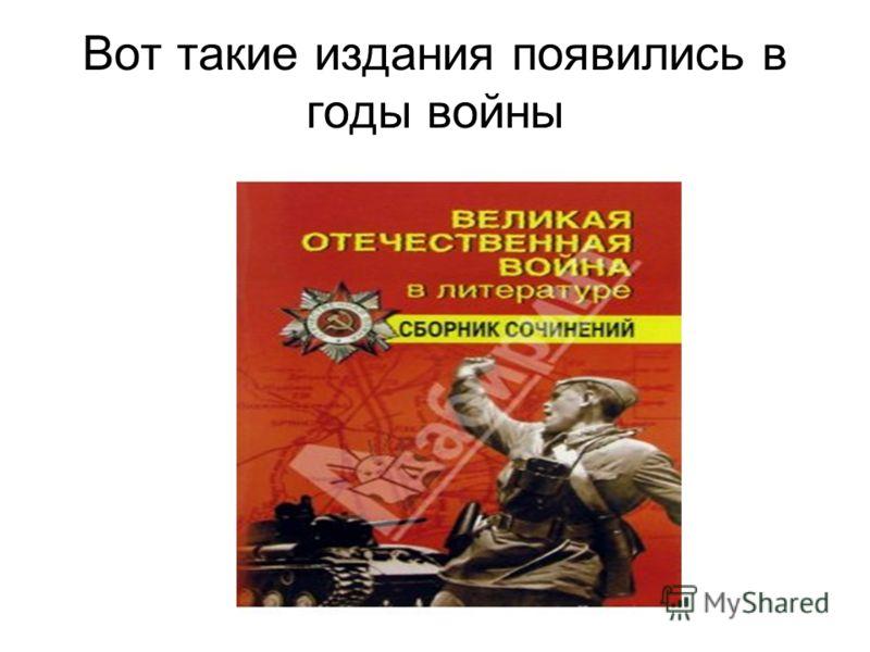 Вот такие издания появились в годы войны