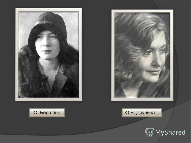 Ю.В. ДрунинаО. Бергольц