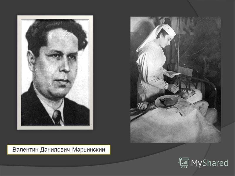В.Д. МарьинскийВалентин Данилович Марьинский