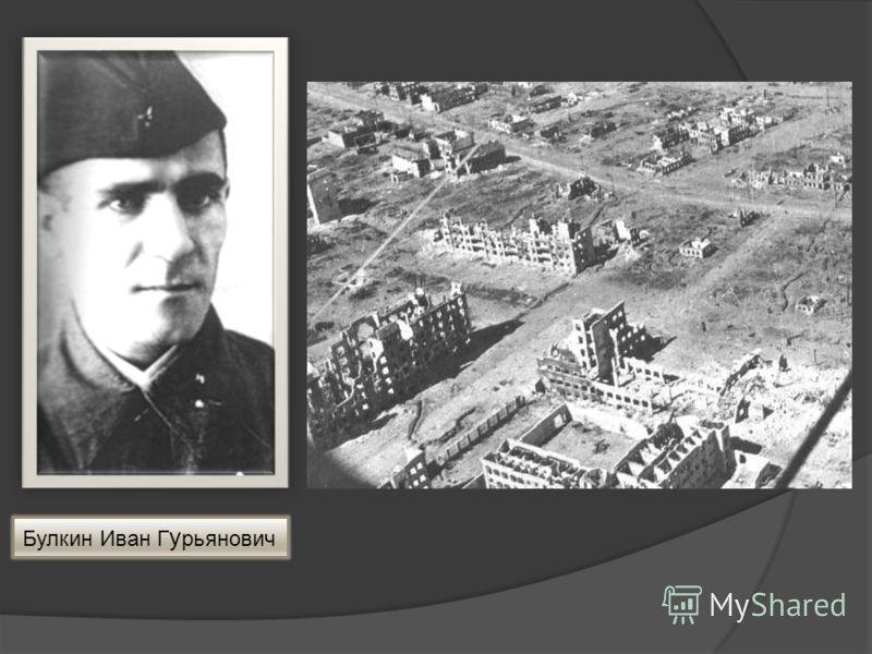 Булкин Иван Г у рьянович