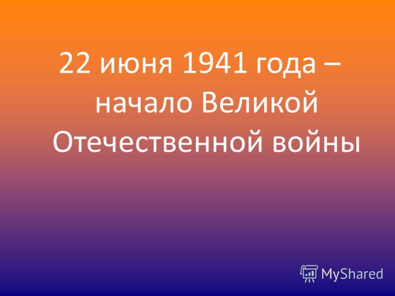 22 июня 1941 года – начало Великой Отечественной войны