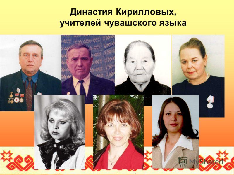 Династия Кирилловых, учителей чувашского языка