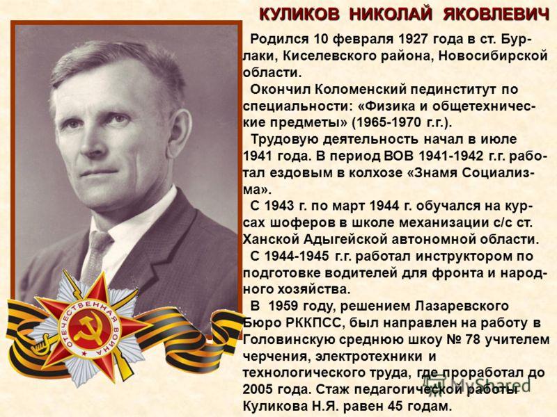 Родился 10 февраля 1927 года в ст. Бур- лаки, Киселевского района, Новосибирской области. Окончил Коломенский пединститут по специальности: «Физика и общетехничес- кие предметы» (1965-1970 г.г.). Трудовую деятельность начал в июле 1941 года. В период