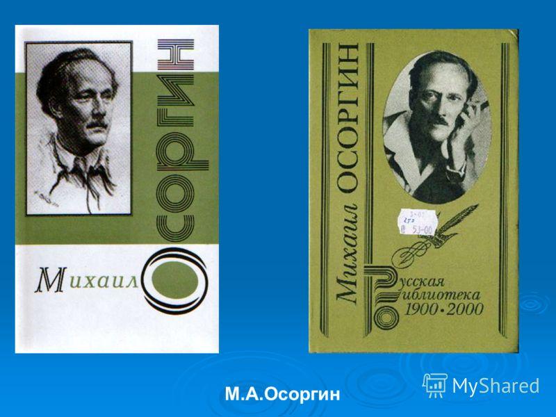 М.А.Осоргин