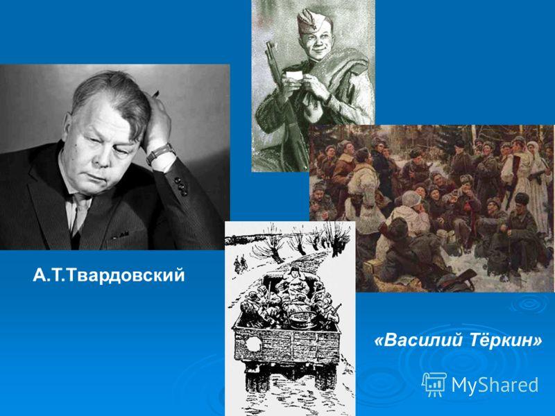 А.Т.Твардовский «Василий Тёркин»