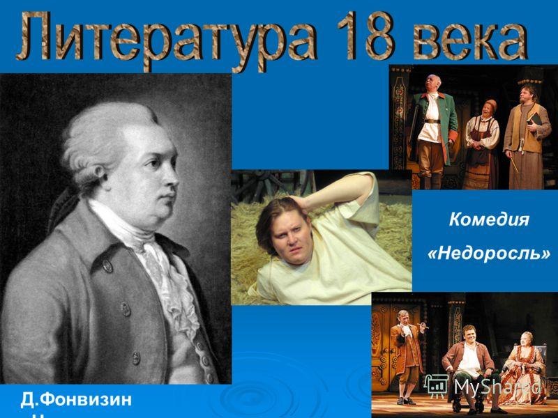 Д.Фонвизин «Недоросль» Комедия «Недоросль»