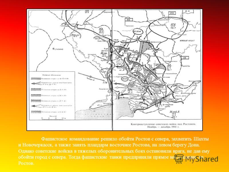 Фашистское командование решило обойти Ростов с севера, захватить Шахты и Новочеркасск, а также занять плацдарм восточнее Ростова, на левом берегу Дона. Однако советские войска в тяжелых оборонительных боях остановили врага, не дав ему обойти город с
