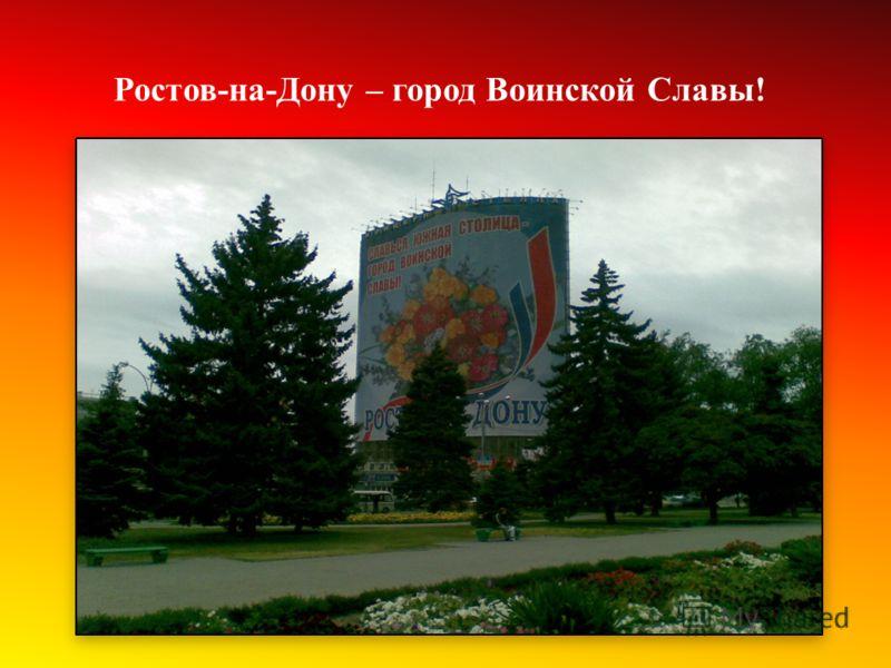 Ростов-на-Дону – город Воинской Славы!