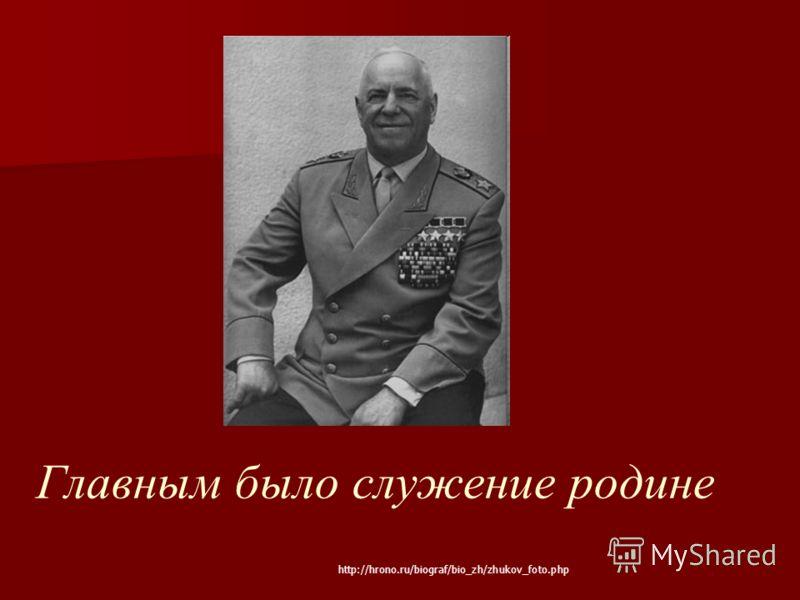 Главным было служение родине http://hrono.ru/biograf/bio_zh/zhukov_foto.php