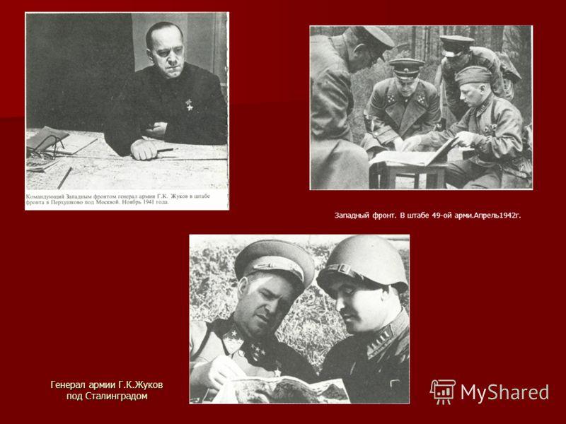 Генерал армии Г.К.Жуков под Сталинградом Западный фронт. В штабе 49-ой арми.Апрель1942г.