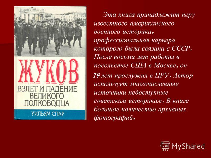 Эта книга принадлежит перу известного американского военного историка, профессиональная карьера которого была связана с СССР. После восьми лет работы в посольстве США в Москве, он 14 лет прослужил в ЦРУ. Автор использует многочисленные источники недо