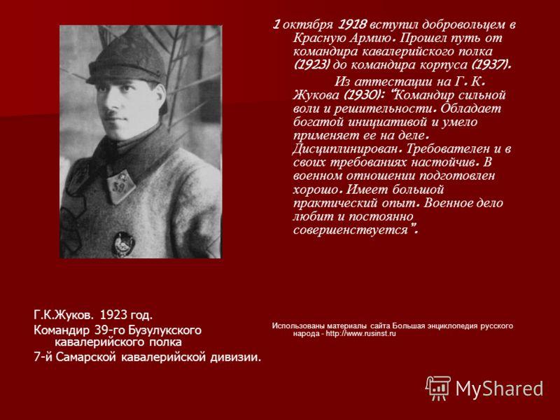 Г.К.Жуков. 1923 год. Командир 39-го Бузулукского кавалерийского полка 7-й Самарской кавалерийской дивизии. 1 октября 1918 вступил добровольцем в Красную Армию. Прошел путь от командира кавалерийского полка (1923) до командира корпуса (1937). Из аттес