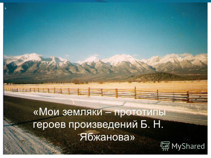 «Мои земляки – прототипы героев произведений Б. Н. Ябжанова»