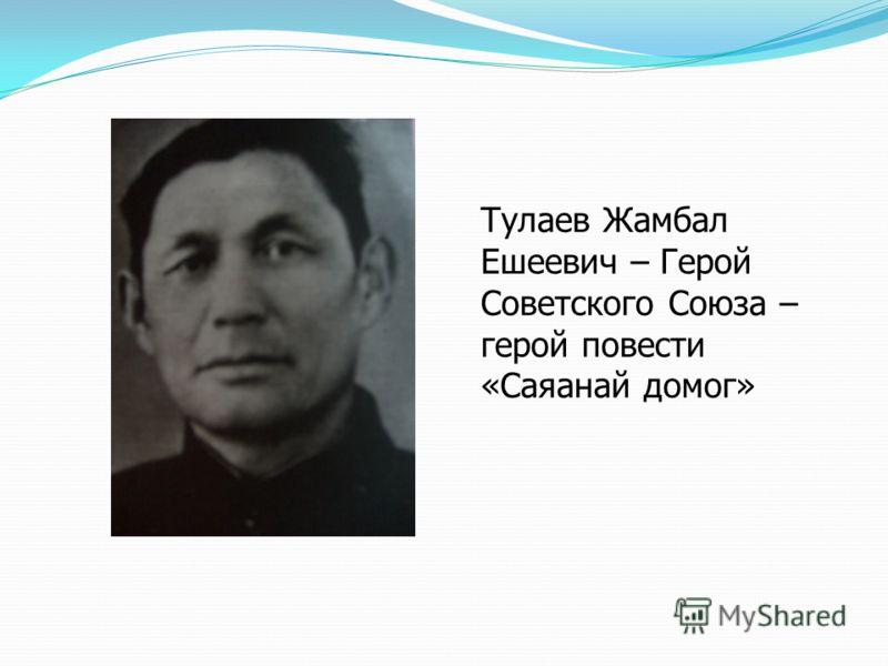 Тулаев Жамбал Ешеевич – Герой Советского Союза – герой повести «Саяанай домог»