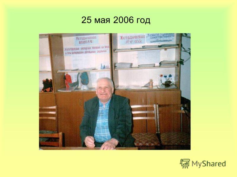 Михаил Алексеевич Стадник учитель русского языка и литературы Дата рождения: 1 октября 1928 год Начало трудовой деятельности: 1951 г.