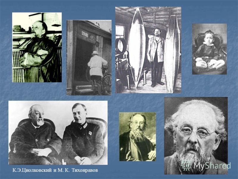 К.Э.Циолковский и М. К. Тихонравов