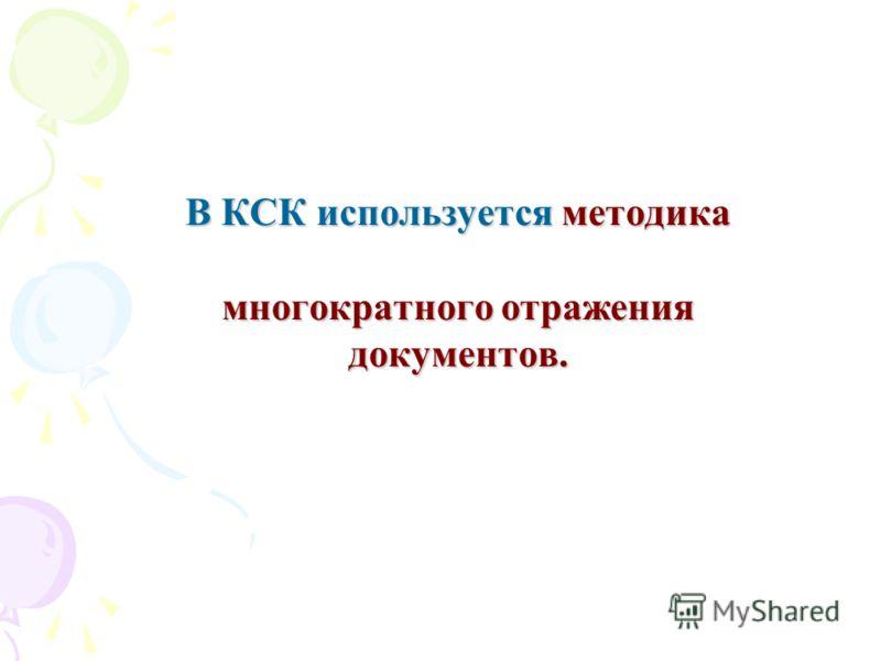 В КСК используется методика многократного отражения документов.