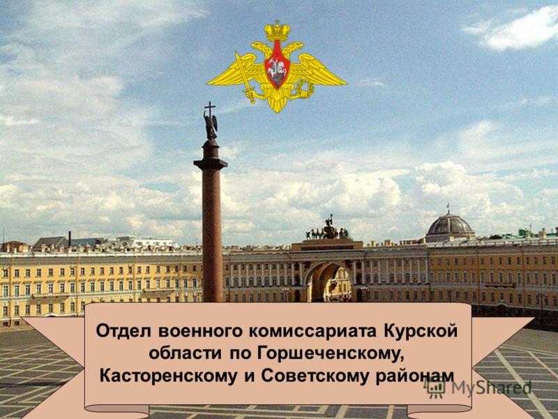 Отдел военного комиссариата Курской области по Горшеченскому, Касторенскому и Советскому районам