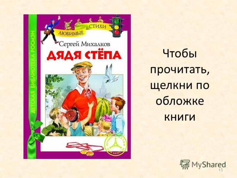 15 Чтобы прочитать, щелкни по обложке книги
