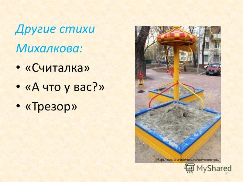 19 Другие стихи Михалкова: «Считалка» «А что у вас?» «Трезор»