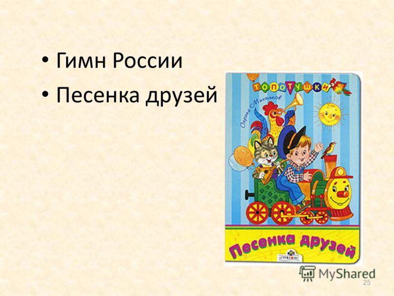 25 Гимн России Песенка друзей