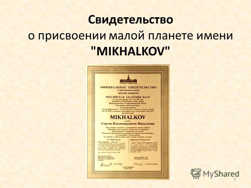8 Свидетельство о присвоении малой планете имени MIKHALKOV