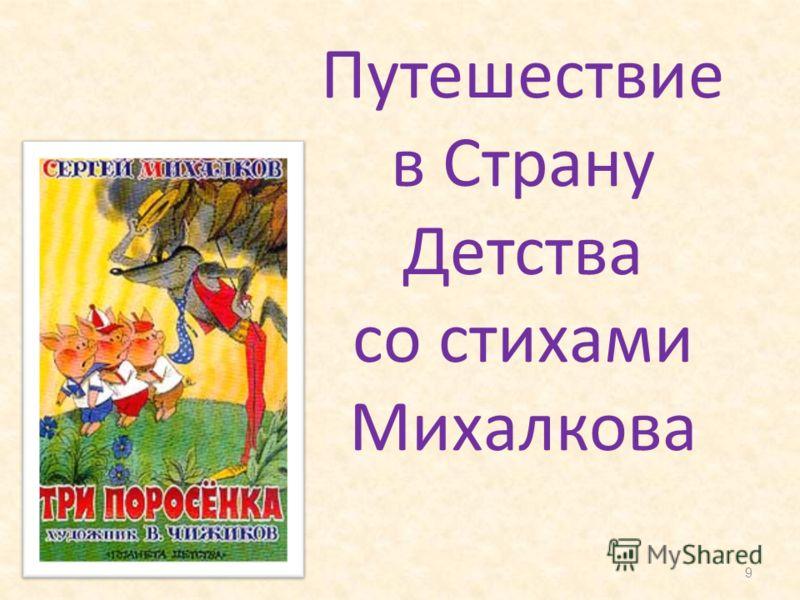 9 Путешествие в Страну Детства со стихами Михалкова